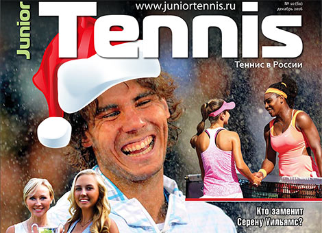 Журнал Junior Tennis №60, декабрь 2016